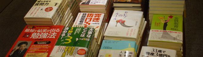 富裕層の間で流行る書籍出版