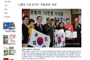 韓国からノーベル化学賞が出るのはいつか?