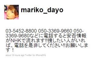 AKB篠田さん、誕生日が一転、ツイッターで拡散協力