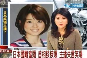 フジTV放送事故の声は秋元優里アナ? 台湾メディア報道