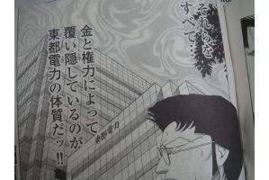 """漫画ゴラク「白竜」の""""原発の闇""""がお蔵入りに"""