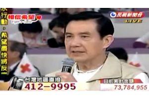 台湾がTVで21億円義援金を集めた