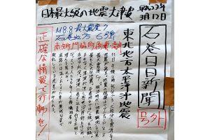 石巻日日新聞の「手書き新聞」が「殿堂入り」