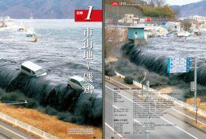 「広報みやこ」の津波特集が話題で在庫切れ