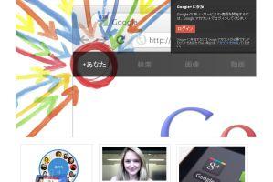 Google+が一般公開スタート
