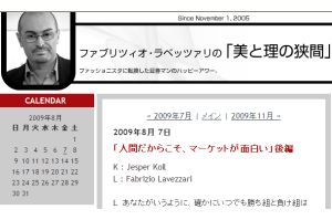 1.3億円無申告のファッショニスタに転換した証券マン