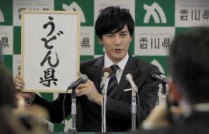香川県が「うどん県」に改名していた?