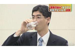 園田政務官が福島第一5、6号機の水を一気飲み