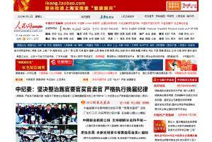 共産党機関紙「人民日報」がIPOへ、64億円調達