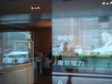 東京電力の19人の議員活動は「福利厚生」?