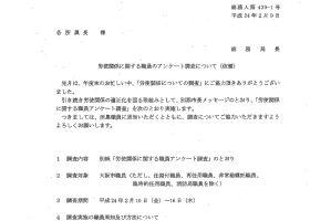 大阪市、全職員アンケートに「不当労働行為」との声