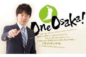 大阪市が今度は職員の内部メールをチェックへ