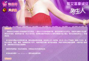 中国女性富豪、麻雀好きな結婚相手を募集中