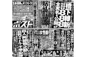 「大阪維新の会」政治塾名簿流出の目的は「身体検査」