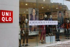上海ユニクロ「尖閣中国固有領土」でカムフラ