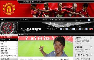 マンU決算、香川真司選手の貢献は来期から