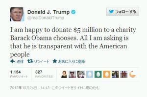 米不動産王がオバマ氏に「旅券公開すれば4億円寄付する」