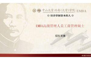 中山大学が資産600億円以上を対象のEMBA開設