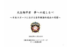 これが大谷翔平選手を説得した日本ハムの資料