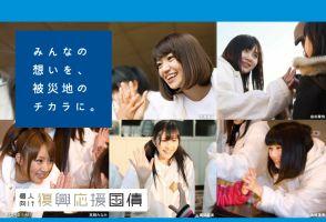 米著名ヘッジファンドが苦笑するAKB48の日本国債CM