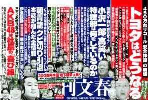 文春スクープ連発の陰で佳境に入る「AKB48喜び組」訴訟