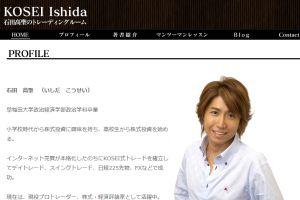 3億円トレーダー石田高聖被告に懲役4年