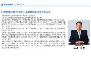 東大医学部卒社長の540億円の「賭け」