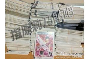 指原莉乃1位決めた1500万円投票「中国人オタ」の正体(AKB48選抜総選挙)