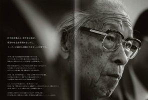 全時代の日本一の金持ちランキング、1位松下幸之助