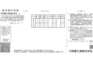 どうなる社長を解任した川崎重工の総会、修正議案は有効か