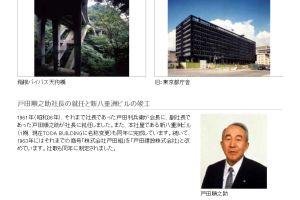 相続税60億円と17億円、戸田建設創業家の危機
