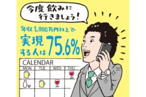 年収1000万円の75%が社交辞令なし「今度飲みに」