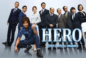 「HERO」久利生検事の年収と恋愛