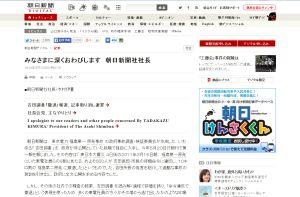 読者の富裕層比率1.4%の朝日新聞の今後