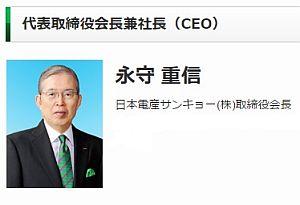 永守重信氏 100数十億円を京都の大学に寄付