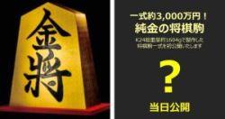 3000万円の純金将棋の駒を、誰が買うのか?