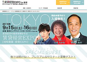 賃貸経営EXPOが9/15,16東京ビッグサイトで開催