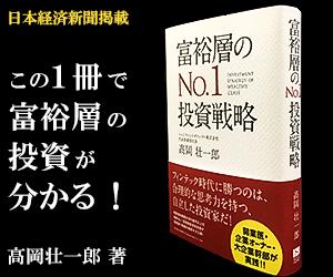 高岡壮一郎(ヘッジファンドダイレクト代表)著「富裕層のNo.1投資戦略」|総合法令出版